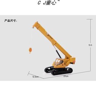 童心~華一 HY TRUCK 1:50 1/ 50 履帶式吊車 起重機 工程車 金屬模型 合金模型 高雄市