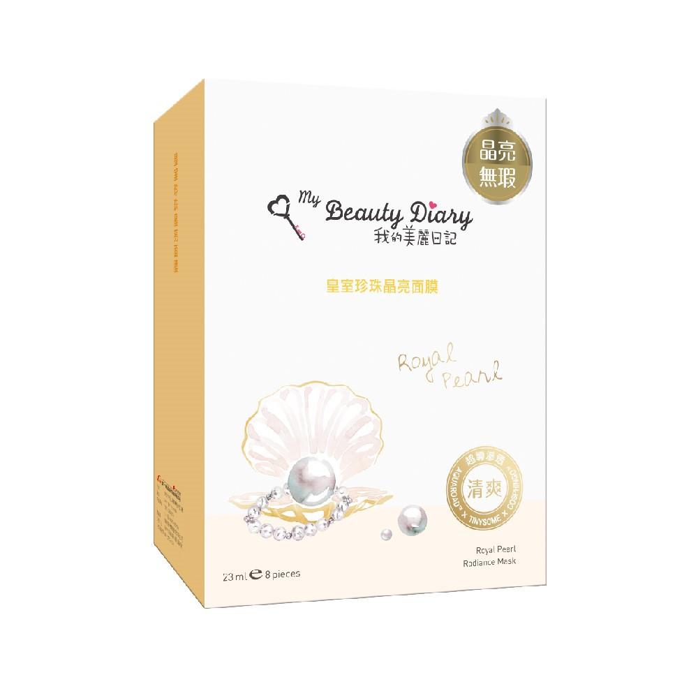 我的美麗日記皇室珍珠晶亮面膜8入【康是美】