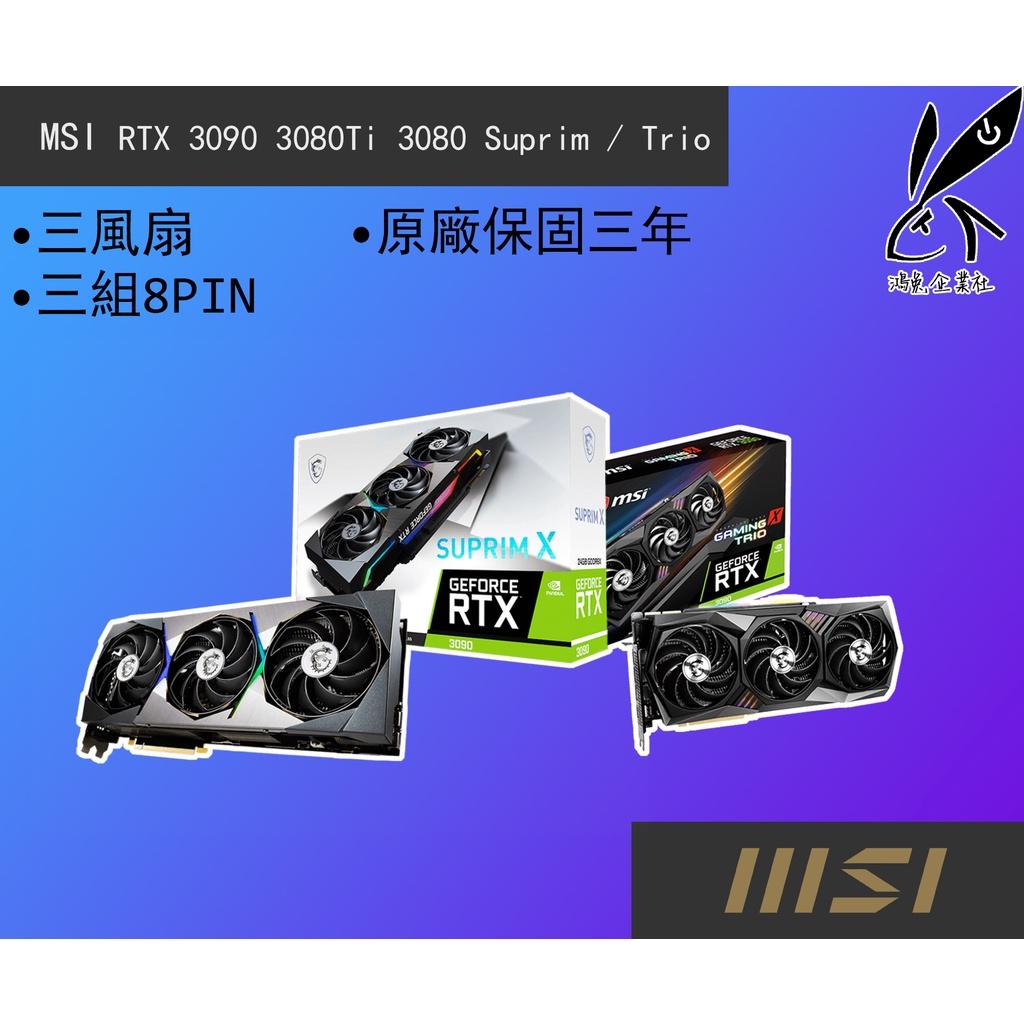 ❰ 鴻兔 ❱ 原價釋出 ✨預購請聊聊排單✨Msi  RTX 3090 / 3080ti / 3080 Suprim