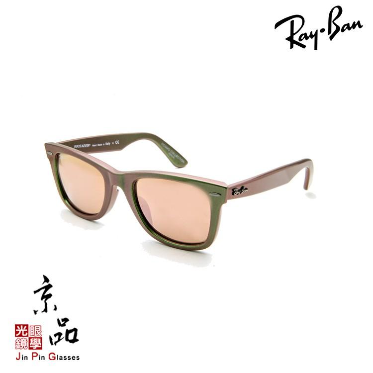 【RAYBAN】RB2140F 6109/Z2 52mm 金星炫粉綠 粉水銀片 雷朋太陽眼鏡 公司貨 JPG 京品眼鏡