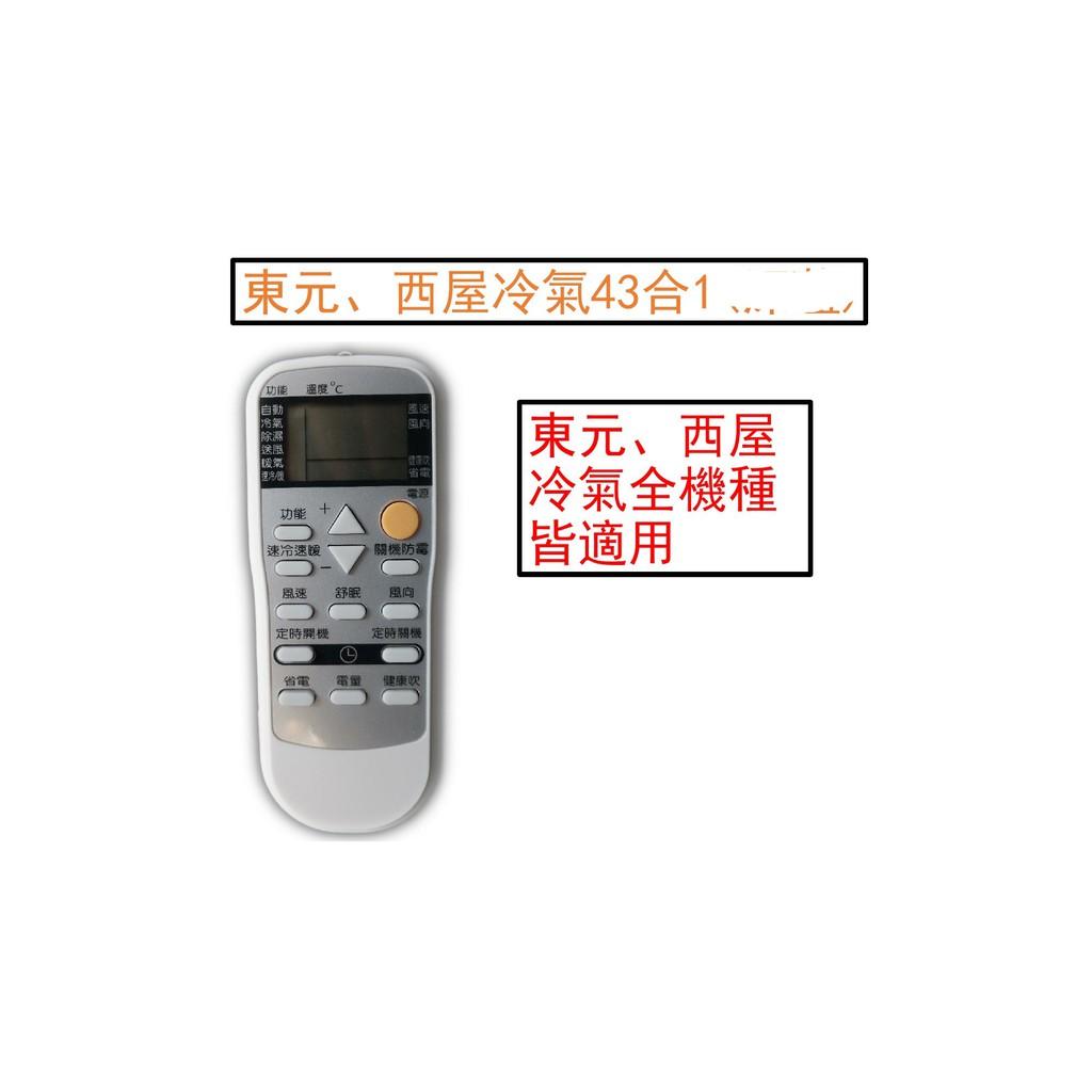 東元、西屋冷氣遙控器TE-3(外觀相同就可使用)量大可議價