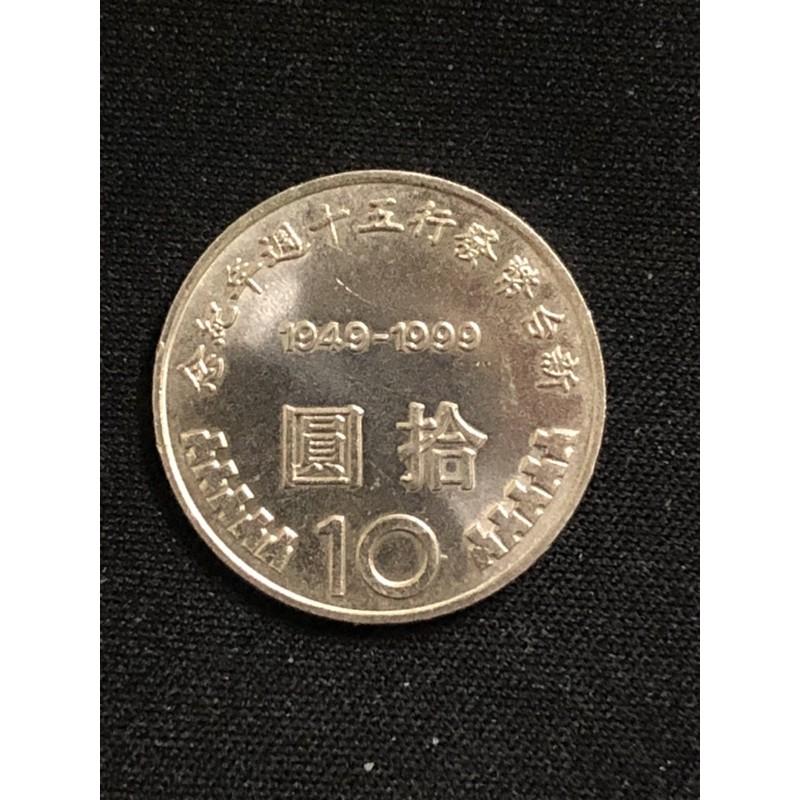 民國88年 10元 紀念幣 俗稱錢中錢 (新台幣發行50週年紀念幣) 預購價28$ (10個260$) (原封拆)非圖中