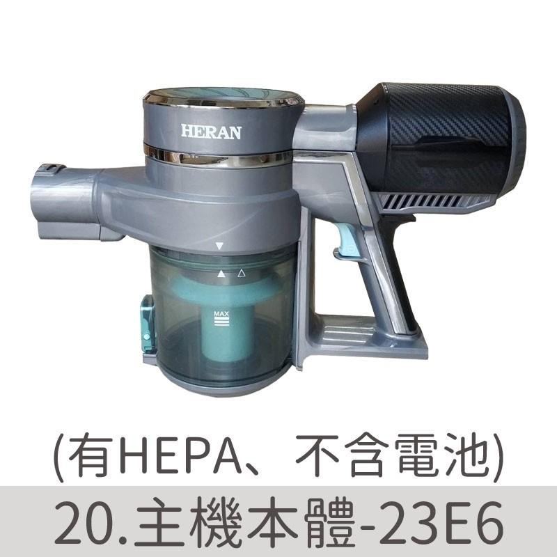 吸塵器主機 HVC-23E6 (零件) HVC-23E1 (含HEPA濾網)