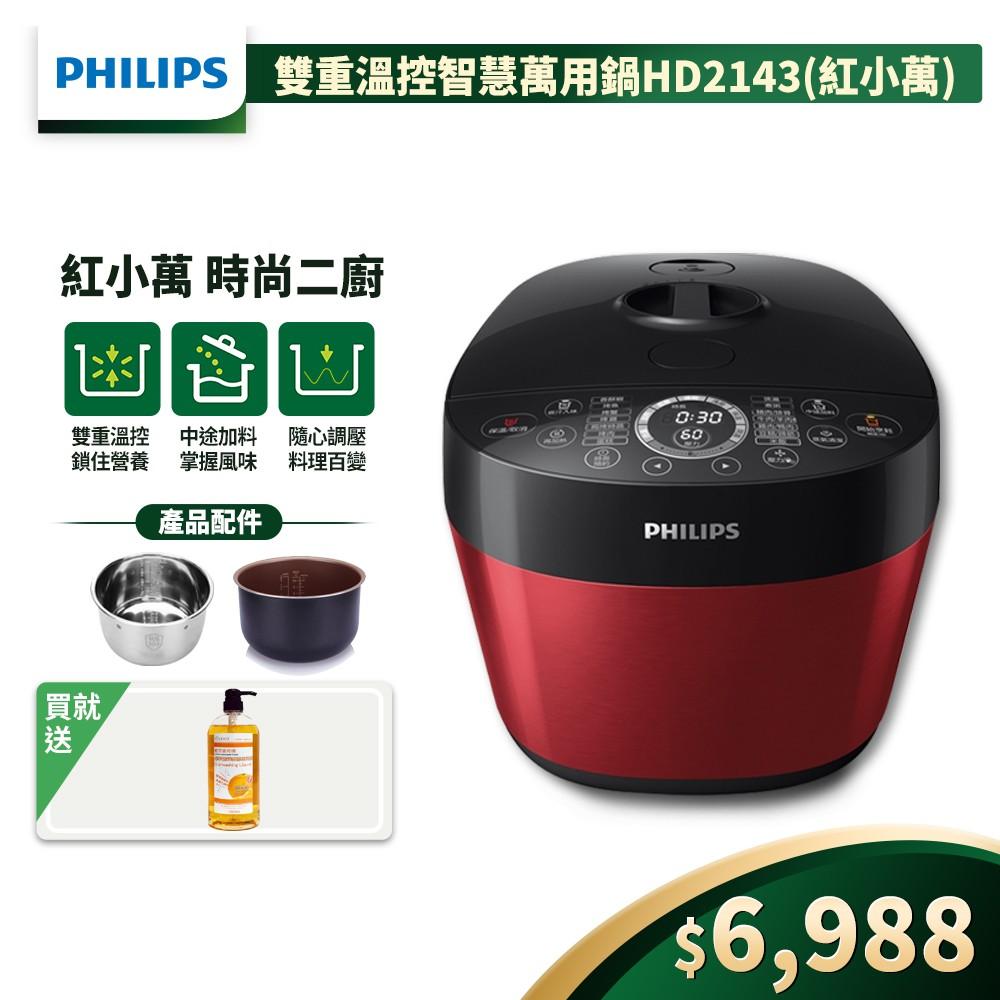 PHILIPS飛利浦 雙重溫控智慧萬用鍋 HD2143-贈不沾內鍋+不鏽鋼內鍋+LEHO清潔液