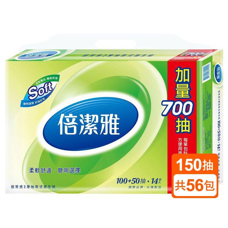 倍潔雅 超質感抽取式衛生紙 150抽x14包x4袋/箱 首購禮