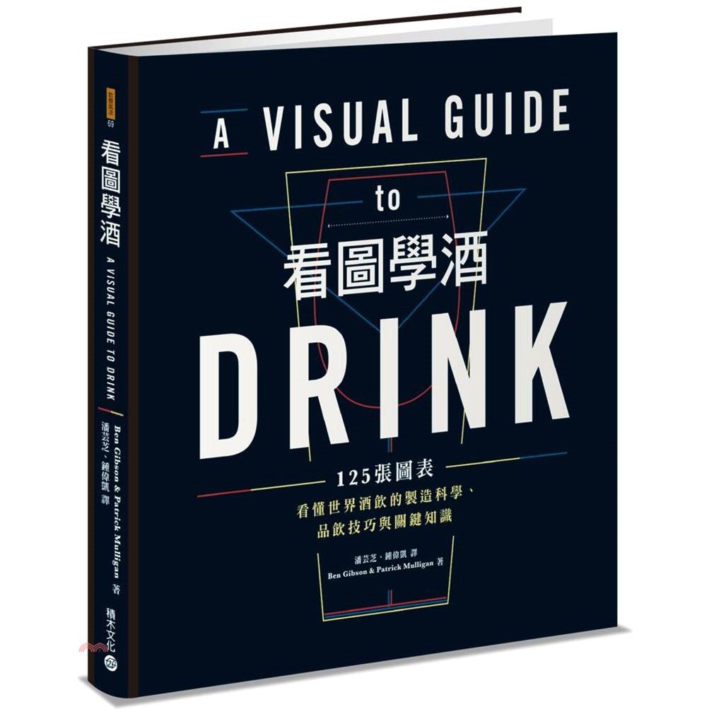 《積木文化》看圖學酒:125張圖表看懂世界酒飲的製造科學、品飲技巧與關鍵知識(精裝)[79折]