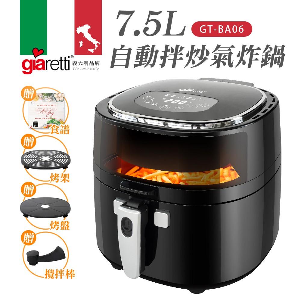 【義大利Giaretti】自動拌炒氣炸鍋 (GT-BA06)
