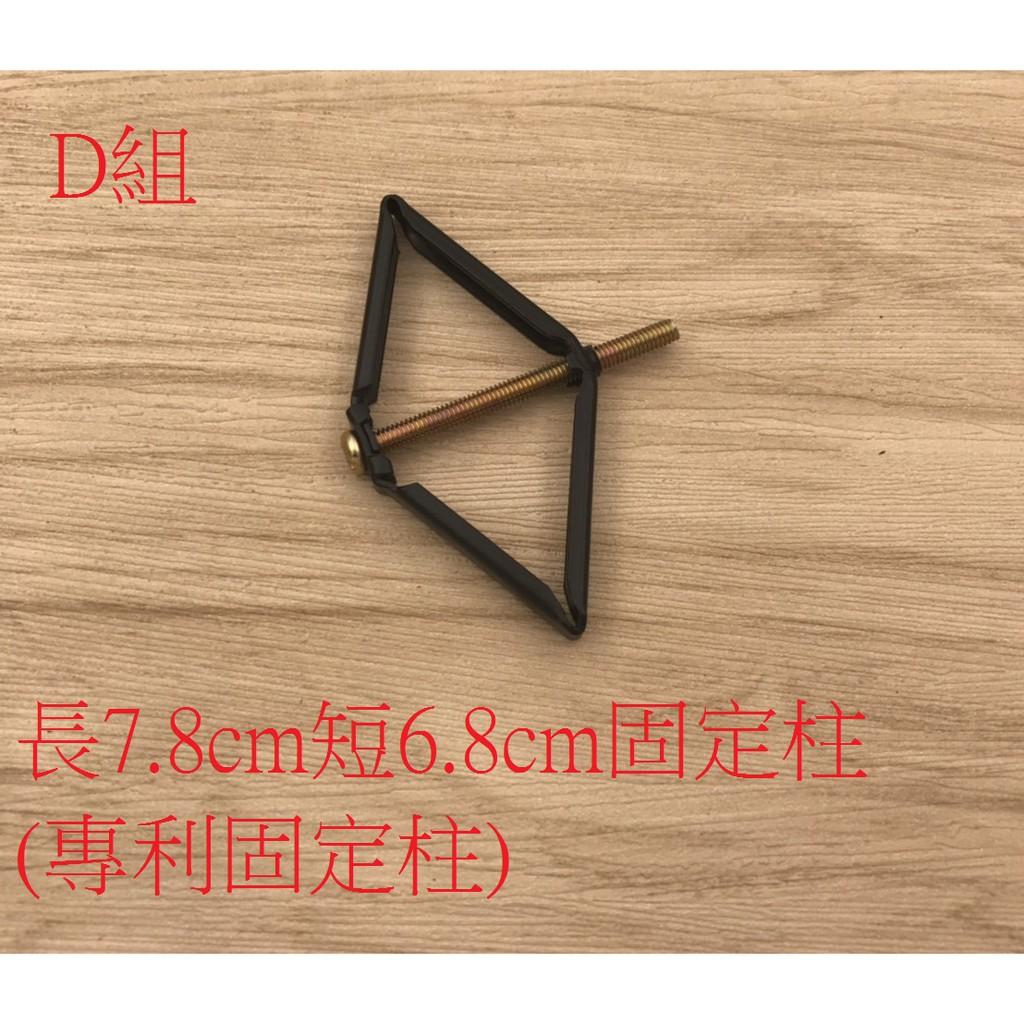 D組 86型用 118型不能用(一隻斷耳固定柱+一隻螺絲=一組) 開關斷耳 救星 (免打牆) 開關 修理 小物