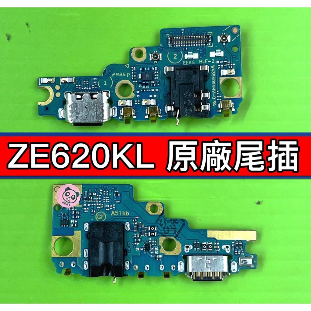 華碩 ZenFone5尾插 ZE620KL尾插 原廠尾插 充電孔 充電小板 現場維修