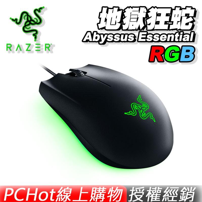 RAZER 雷蛇 Abyssus Essential 地獄狂蛇 電競滑鼠 有線 光學 7200DPI [限時促銷]