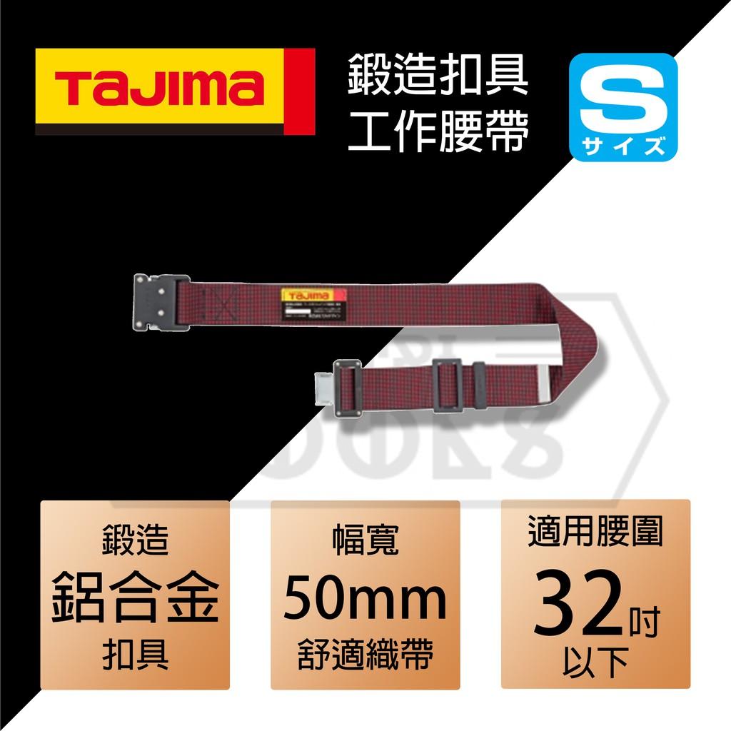 【伊特里工具】TAJIMA 田島 工作腰帶 S 號 BWS110-DRE 紅點 鍛造扣具 日本 厚生勞動省 規範合格品