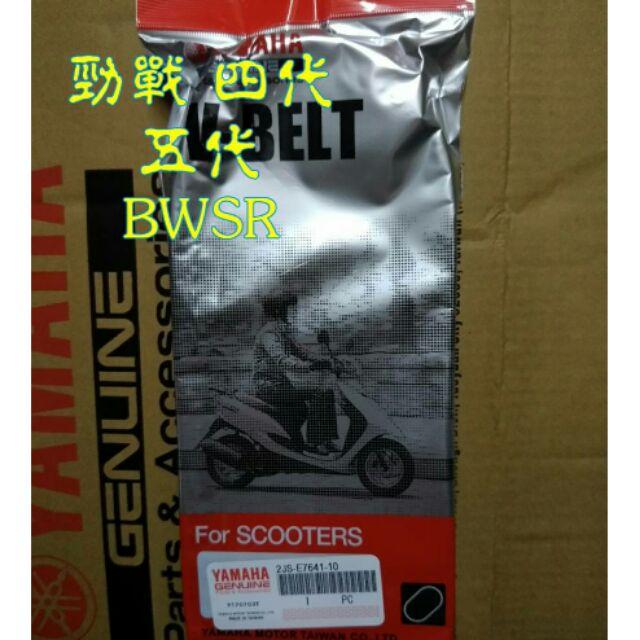 YAMAHA 山葉 原廠 勁戰 四代 五代 五代 ABS BWSR 皮帶 傳動皮帶