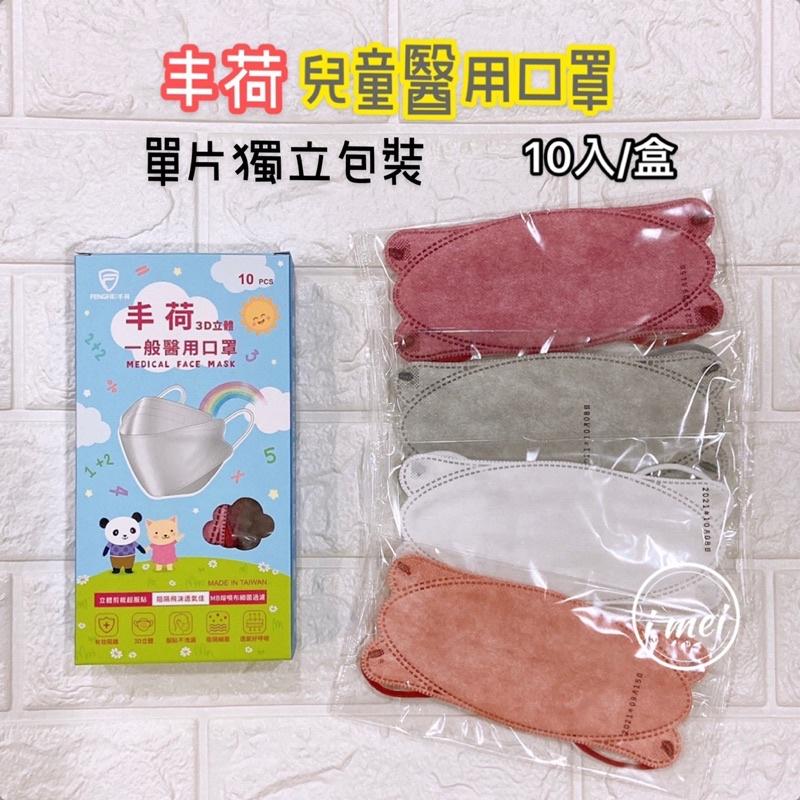 丰荷 荷康  KF94 兒童立體口罩 魚型口罩 魚嘴口罩 醫療口罩 4D立體口罩 醫療口罩 韓版口罩 台灣製