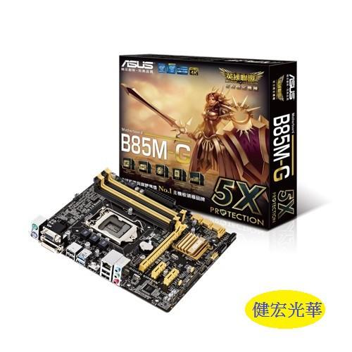 華碩 ASUS B85M-G / B85M G 主機板1150腳位 支援 i5 4460 4160 3260
