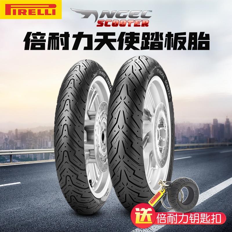 倍耐力天使胎踏板車機車輪胎 3.50-90/100/90/120/130/70/10/12