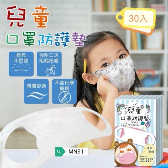 「MN91」現貨中-台灣MIT-幼稚園 國小 兒童專用 拋棄式口罩防護墊 耳掛式【30枚入】節省醫用口罩的好幫手