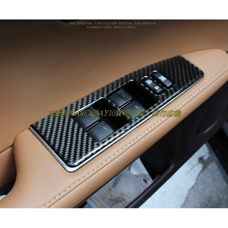 ES300 ES200 ES250 真碳纖維 電動窗升降面板 車窗開關面版 車門扶手 LEXUS 改裝 不鏽鋼