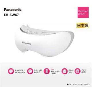 Panasonic 國際牌 眼部蒸汽溫感按摩儀 香薰 蒸氣眼罩 EH-CSW67 國際電壓【MissBerry日本代購】 新北市