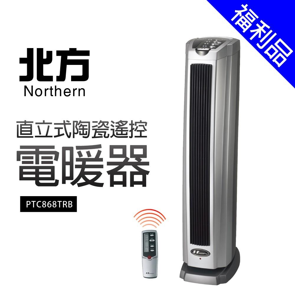 [福利品]【NORTHERN北方】直立式陶瓷遙控電暖器(PTC868TRB)