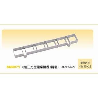 [168烘焙購][現貨]三能6連鳳梨酥模 陽極SN9071.SN9073