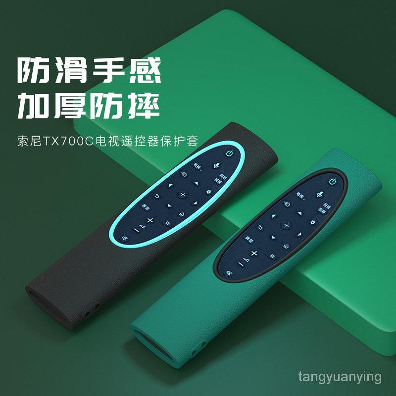 tb唐心 索尼遙控器保護套65X9000H/TX700C/85X8000H/9500H原裝遙控器殼套