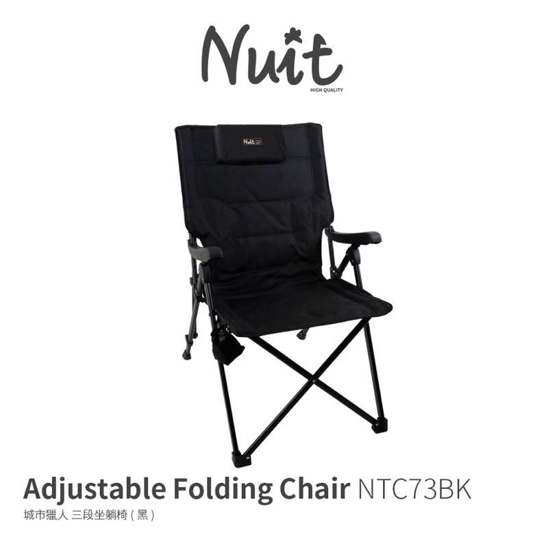 NTC73 努特NUIT 城市獵人 三段式坐躺椅 三段大川椅 100kg 椅鋪棉三段調整椅 靠背椅休閒椅躺椅