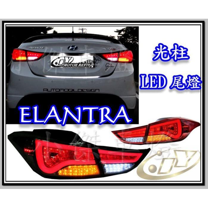 》傑暘國際車身部品《現代 ELANTRA 11 12 13 14 2013 2014 燻黑 紅白 光條 全LED 尾燈