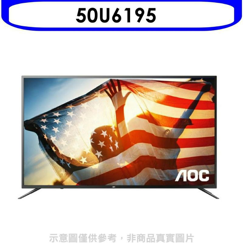 AOC 50U6195 50吋 4K HDR 聯網液晶顯示器附數位盒