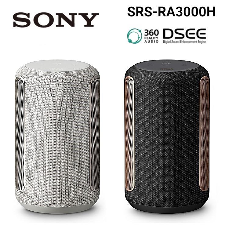 SONY SRS-RA3000H 全向式環繞音效 藍牙喇叭 (台灣索尼公司貨)