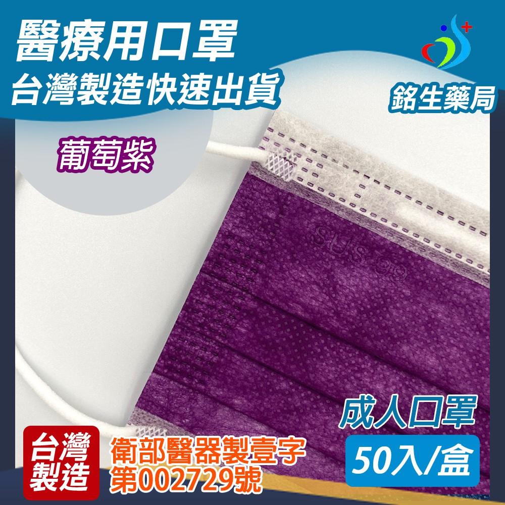 【銘生藥局】台灣製造成人醫療用口罩-葡萄紫色口罩-舒適久(統億)