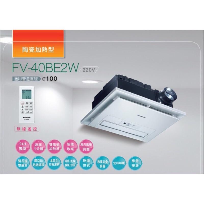 🔥全新現貨 國際牌 Panasonic FV-40BE2W 暖風機 陶瓷加熱 遙控 220V 乾燥機 fv40be2w