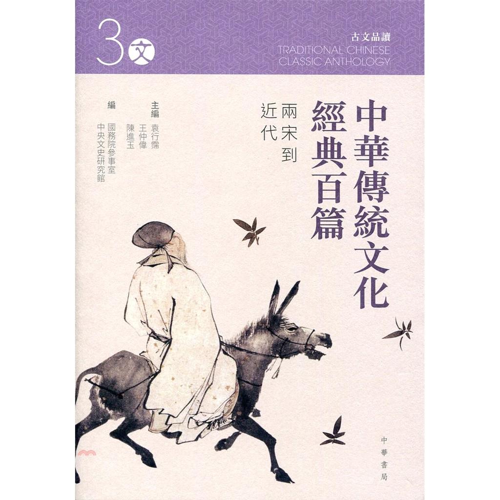 《香港中華書局》中華傳統文化經典百篇 3:兩宋到近代[79折]