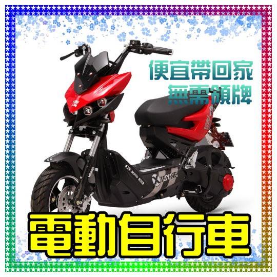 ☆摩曼星創☆戰狼3000W 電動機車/自行車 雙碟剎 獨特V型燈頭設計 酷炫外型 鉛酸電池 可搭無卡分期 門號