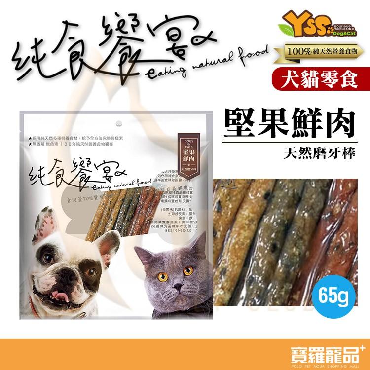 純食饗宴 烤蝦鮮果(牛磺酸)80g/犬貓專用100%純天然營養食物【寶羅寵品】