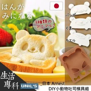 《生活專科》空運直送🛫日本Arnest DIY 小動物吐司模具組/土司模 青蛙/小熊/熊貓三個一組 另有壽司模/飯模 台中市
