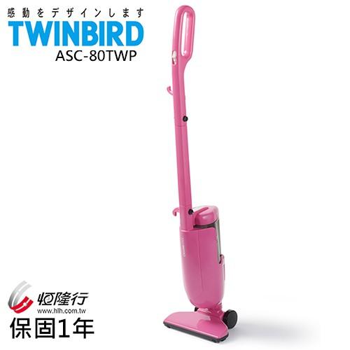 日本 TWINBIRD-強力手持直立兩用吸塵器(粉紅 ) ASC-80TWP