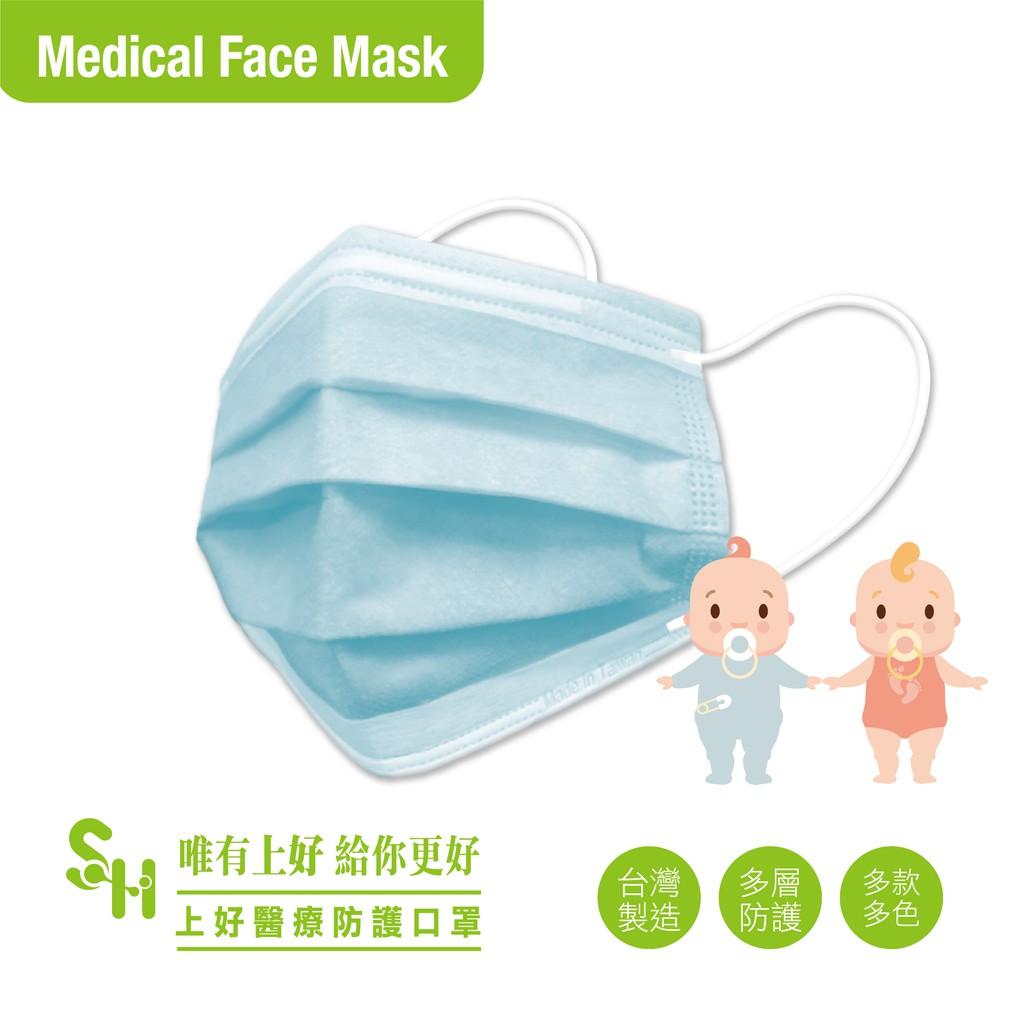 【上好生醫】幼幼|天空藍|50入裝 醫療防護口罩