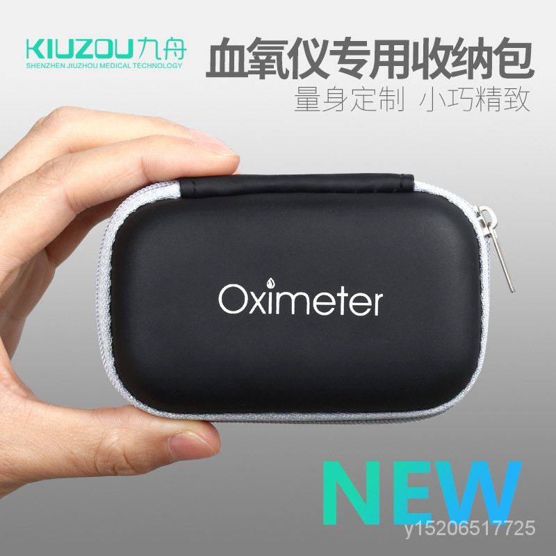 【廠家貨源24h發貨】Oximeter中性血氧儀拉鍊包eva收納盒保護套工具包產品袋 保護袋禮品包