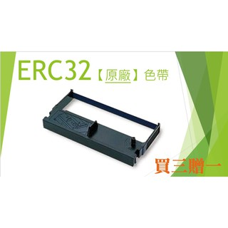 【大當家】☆收銀機【原廠】色帶ERC32- 適用ACCUPOS A520/ 創群3000/ 錢隆A600【買三送一】 台中市