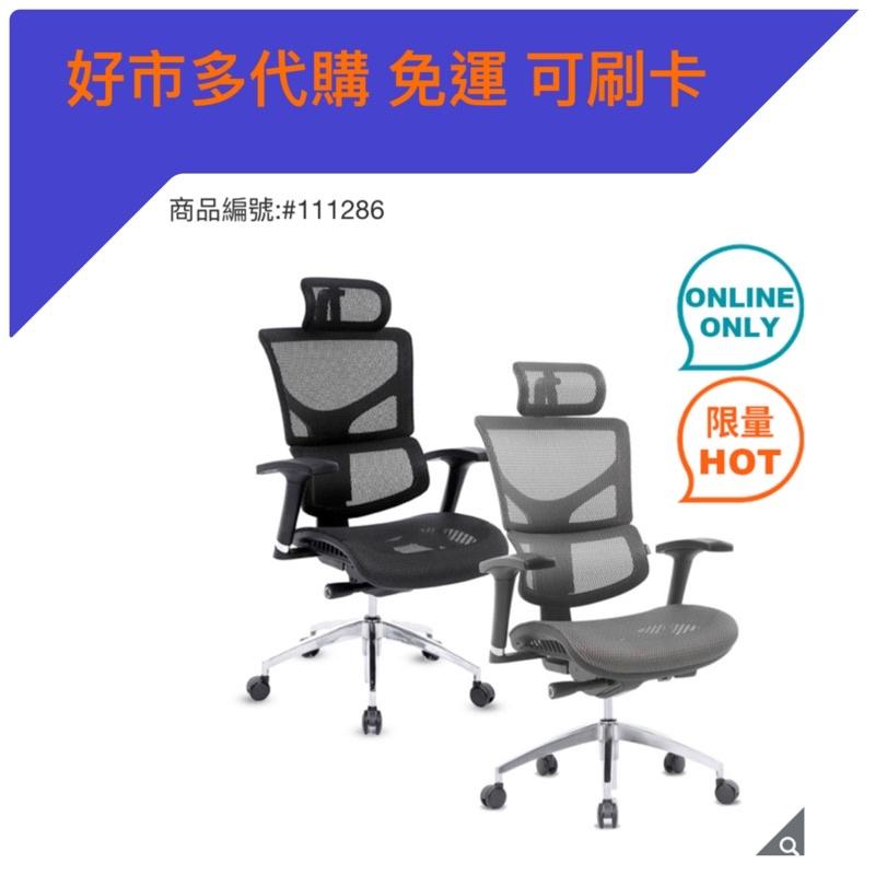 Ergoking全功能網布人體工學椅一張(黑色或灰色 )
