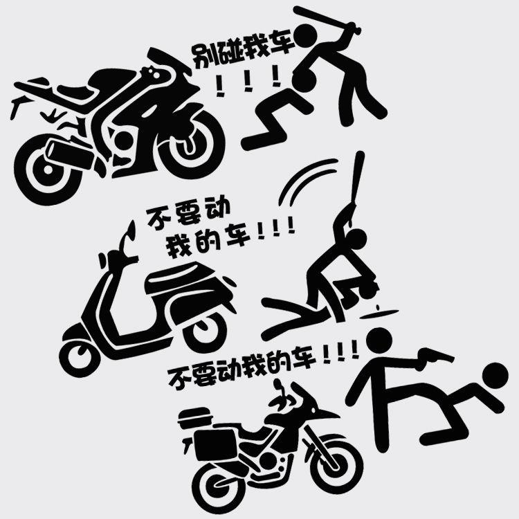【機車貼紙】電車貼紙個性改裝電動車貼紙適用于小刀愛瑪小牛電動車防水防曬