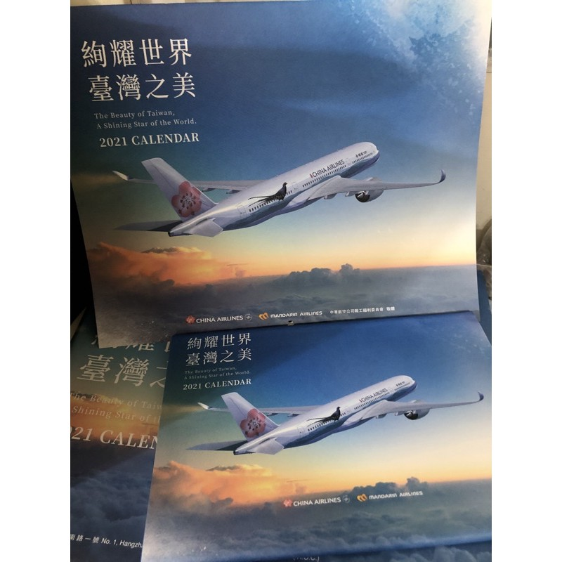 中華航空2021桌曆/月曆