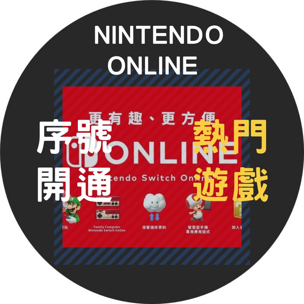 Switch(NS) 極致優惠 任天堂 NSO 家庭會員 Nintendo Online (數位版)