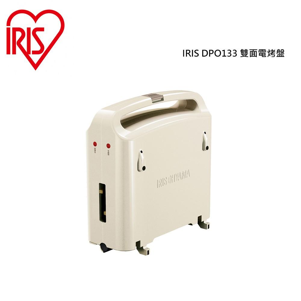 【IRIS】 DPO-133 多功能雙面電烤盤
