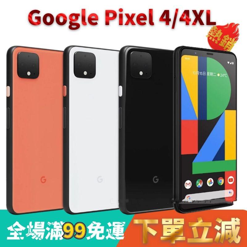 隨貨開立發票 Google Pixel 4  Pixel 4XL 谷歌 Pixel4 6.3寸 6GB+128GB 全新