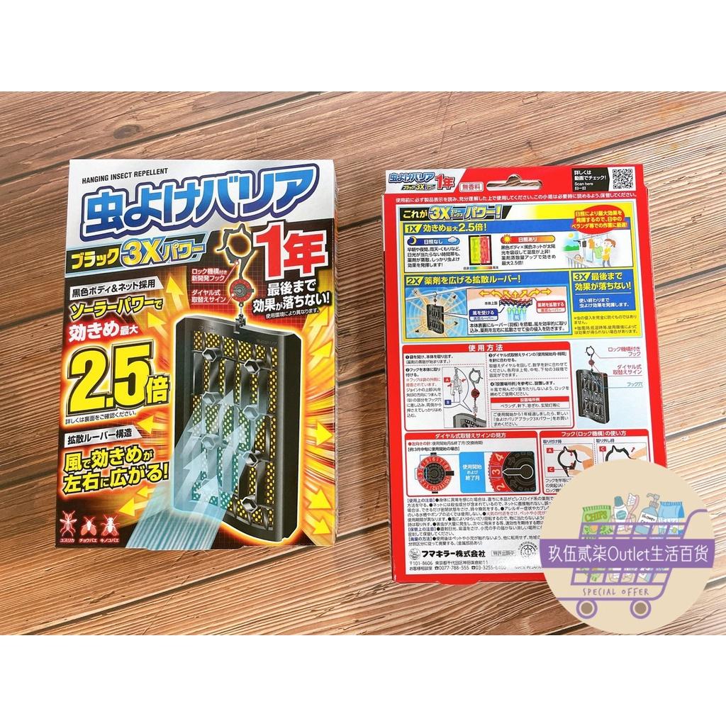 日本 Furakira 366 防蚊掛片