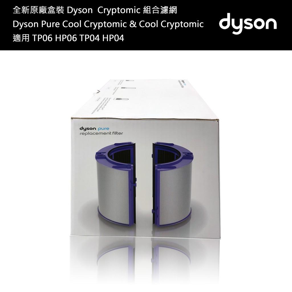 Dyson 濾網 適用TP06 HP06 TP04 HP04 DP04 TP05 全新盒裝原廠