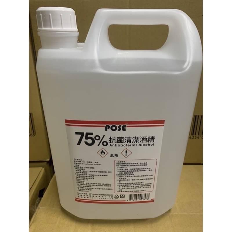 現貨 佳欣GMPC製造廠POSE 75%清潔酒精(食用級乙醇) 4000ml(❌非異丙醇)
