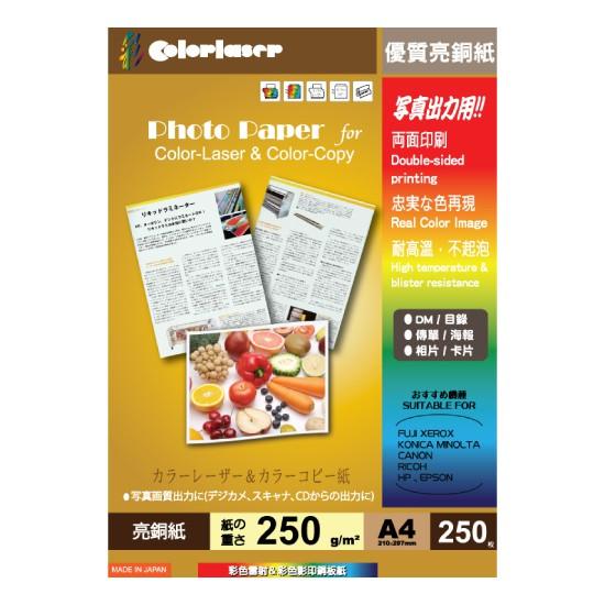 【colorlaser】亮面雷射銅版紙250gsm/A4/250張/包