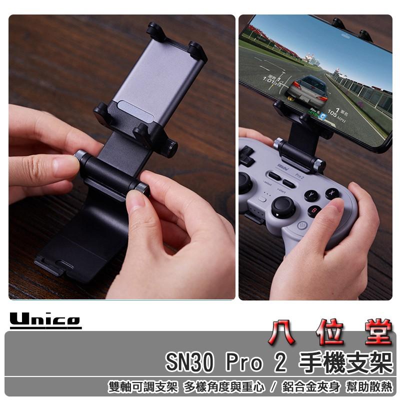 現貨 八位堂 8Bitdo NS Switch Pro2 控制器 手機支架 支架 手機夾 伸縮支架